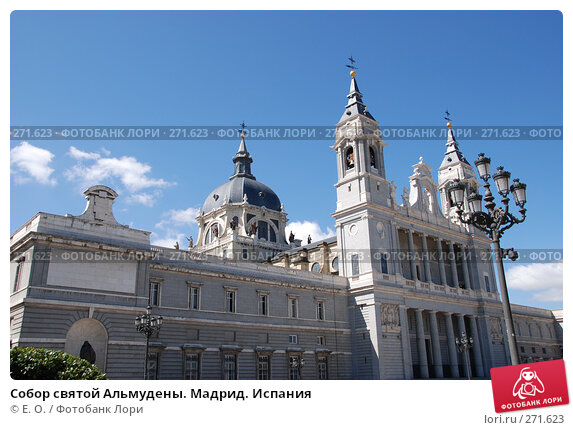 Собор святой Альмудены. Мадрид. Испания, фото № 271623, снято 22 апреля 2008 г. (c) Екатерина Овсянникова / Фотобанк Лори
