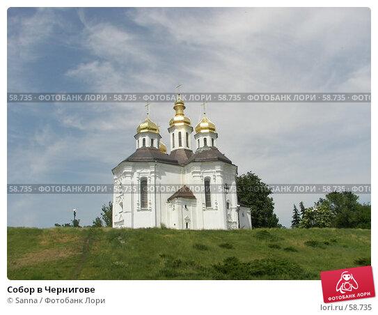 Собор в Чернигове, фото № 58735, снято 31 мая 2007 г. (c) Sanna / Фотобанк Лори