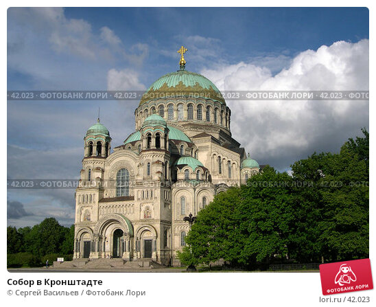 Купить «Собор в Кронштадте», фото № 42023, снято 23 ноября 2017 г. (c) Сергей Васильев / Фотобанк Лори