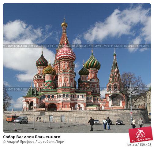 Собор Василия Блаженного, фото № 139423, снято 12 апреля 2006 г. (c) Андрей Ерофеев / Фотобанк Лори