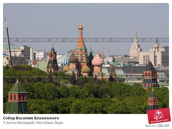 Собор Василия Блаженного, фото № 280207, снято 8 мая 2008 г. (c) Антон Белицкий / Фотобанк Лори