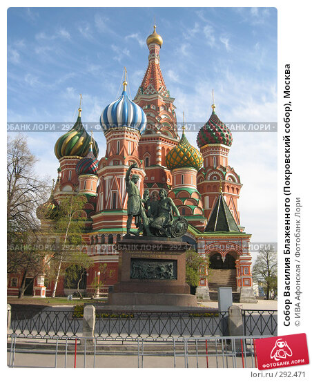 Собор Василия Блаженного (Покровский собор), Москва, фото № 292471, снято 24 апреля 2008 г. (c) ИВА Афонская / Фотобанк Лори