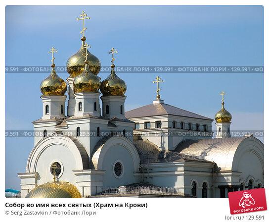 Купить «Собор во имя всех святых (Храм на Крови)», фото № 129591, снято 3 июня 2005 г. (c) Serg Zastavkin / Фотобанк Лори