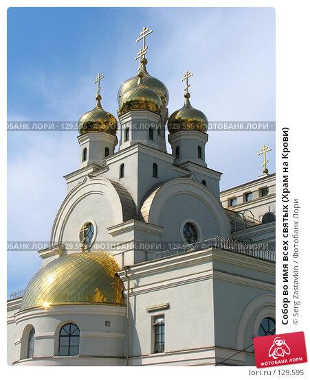 Собор во имя всех святых (Храм на Крови), фото № 129595, снято 3 июня 2005 г. (c) Serg Zastavkin / Фотобанк Лори