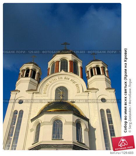 Собор во имя всех святых (Храм на Крови), фото № 129603, снято 7 июня 2005 г. (c) Serg Zastavkin / Фотобанк Лори