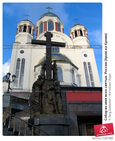 Собор во имя всех святых. Россия (Храм на Крови), фото № 129599, снято 7 июня 2005 г. (c) Serg Zastavkin / Фотобанк Лори