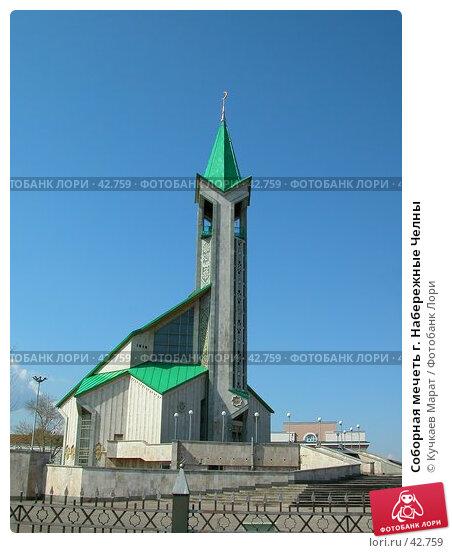 Соборная мечеть г. Набережные Челны, фото № 42759, снято 6 мая 2007 г. (c) Кучкаев Марат / Фотобанк Лори