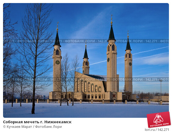 Соборная мечеть г. Нижнекамск, фото № 142271, снято 8 декабря 2007 г. (c) Кучкаев Марат / Фотобанк Лори