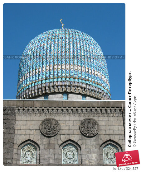 Соборная мечеть. Санкт-Петербург., фото № 324527, снято 12 июня 2008 г. (c) Заноза-Ру / Фотобанк Лори