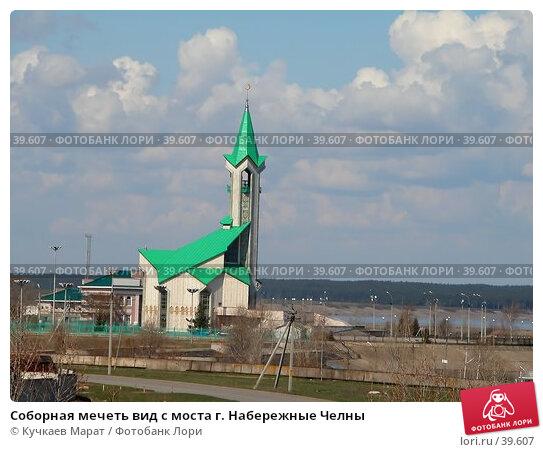 Соборная мечеть вид с моста г. Набережные Челны, фото № 39607, снято 6 мая 2007 г. (c) Кучкаев Марат / Фотобанк Лори