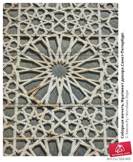 Соборная мечеть.Фрагмент декора.Санкт-Петербург., фото № 324443, снято 12 июня 2008 г. (c) Заноза-Ру / Фотобанк Лори