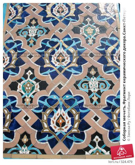 Купить «Соборная мечеть.Фрагмент керамического декора.Санкт-Петербург.», фото № 324479, снято 12 июня 2008 г. (c) Заноза-Ру / Фотобанк Лори