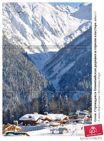 Сочи. Строящаяся Олимпийская деревня в горном кластере зимой, фото № 2708371, снято 16 февраля 2011 г. (c) Анна Мартынова / Фотобанк Лори