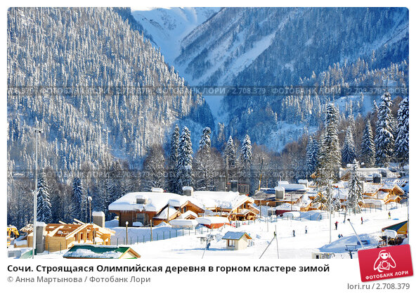 Сочи. Строящаяся Олимпийская деревня в горном кластере зимой, фото № 2708379, снято 16 февраля 2011 г. (c) Анна Мартынова / Фотобанк Лори