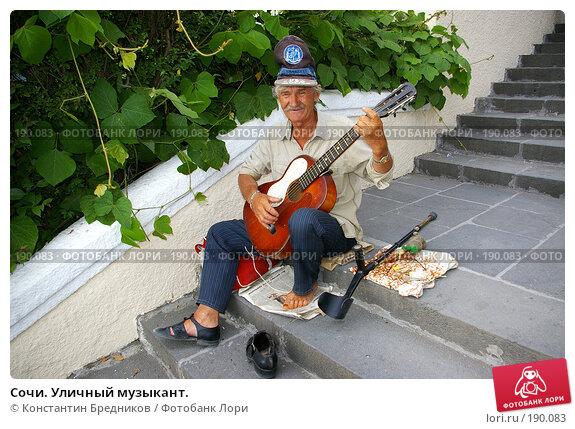 Сочи. Уличный музыкант., фото № 190083, снято 10 апреля 2006 г. (c) Константин Бредников / Фотобанк Лори