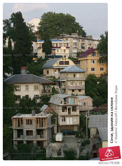 Сочи, здания на склоне, фото № 75939, снято 2 августа 2007 г. (c) Vladimir Fedoroff / Фотобанк Лори