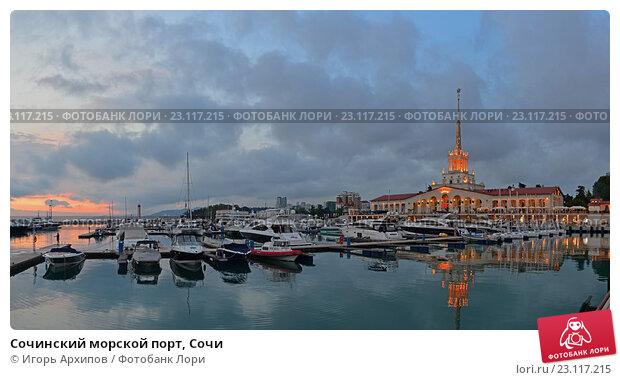 Купить «Сочинский морской порт, Сочи», фото № 23117215, снято 19 июля 2019 г. (c) Игорь Архипов / Фотобанк Лори