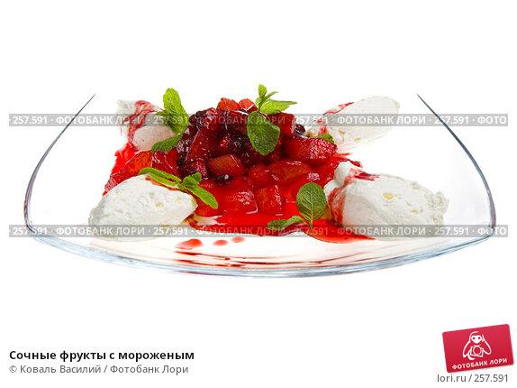Сочные фрукты с мороженым, фото № 257591, снято 31 марта 2008 г. (c) Коваль Василий / Фотобанк Лори