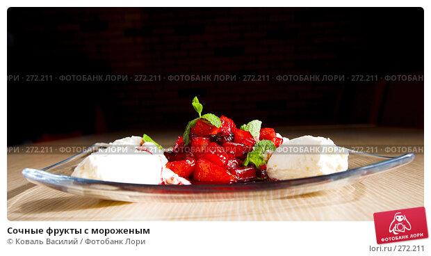 Купить «Сочные фрукты с мороженым», фото № 272211, снято 31 марта 2008 г. (c) Коваль Василий / Фотобанк Лори