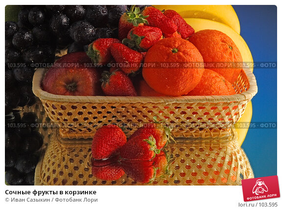 Сочные фрукты в корзинке, фото № 103595, снято 24 мая 2017 г. (c) Иван Сазыкин / Фотобанк Лори