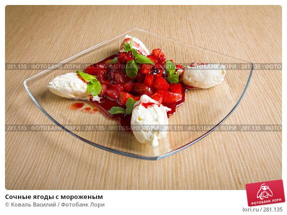 Сочные ягоды с мороженым, фото № 281135, снято 31 марта 2008 г. (c) Коваль Василий / Фотобанк Лори