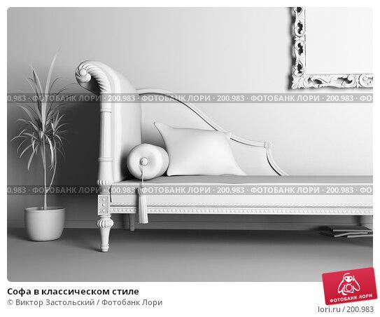 Софа в классическом стиле, иллюстрация № 200983 (c) Виктор Застольский / Фотобанк Лори