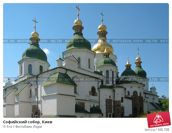 Софийский собор, Киев, фото № 105735, снято 1 мая 2004 г. (c) Fro / Фотобанк Лори