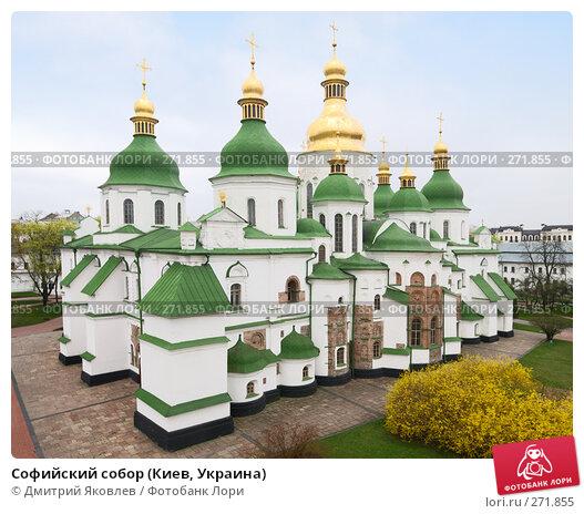 Софийский собор (Киев, Украина), фото № 271855, снято 13 апреля 2008 г. (c) Дмитрий Яковлев / Фотобанк Лори