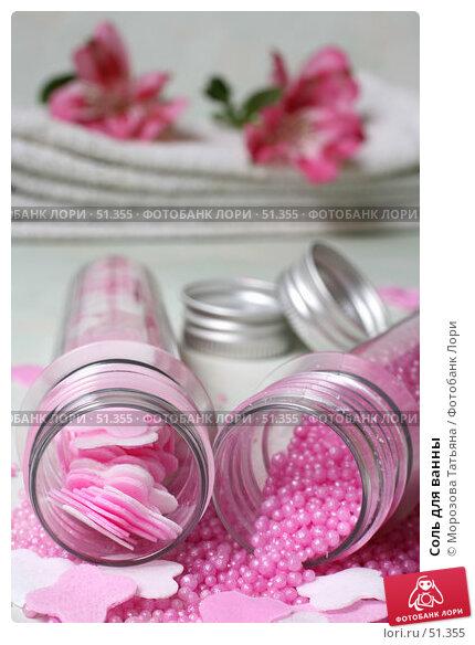 Купить «Соль для ванны», фото № 51355, снято 13 марта 2007 г. (c) Морозова Татьяна / Фотобанк Лори