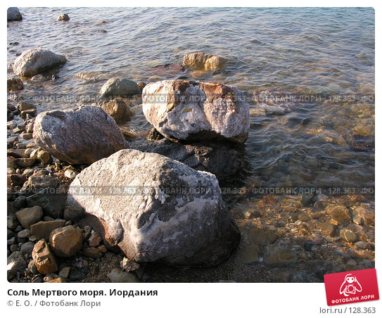 Соль Мертвого моря. Иордания, фото № 128363, снято 24 ноября 2007 г. (c) Екатерина Овсянникова / Фотобанк Лори