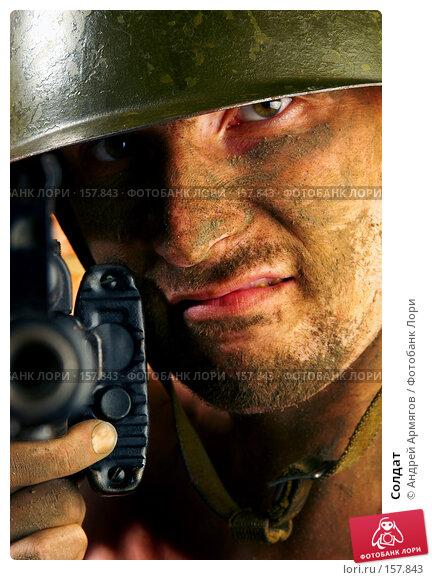 Солдат, фото № 157843, снято 27 июля 2006 г. (c) Андрей Армягов / Фотобанк Лори