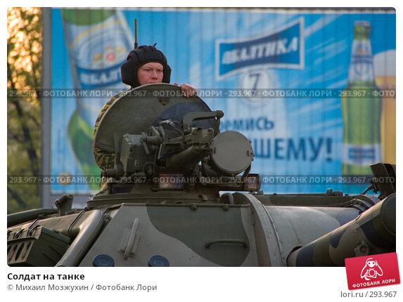 Солдат на танке, фото № 293967, снято 29 апреля 2008 г. (c) Михаил Мозжухин / Фотобанк Лори