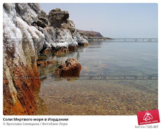 Соли Мертвого моря в Иордании, фото № 320487, снято 6 июня 2007 г. (c) Ярослава Синицына / Фотобанк Лори