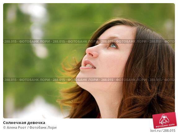 Солнечная девочка, фото № 288015, снято 10 июня 2007 г. (c) Алена Роот / Фотобанк Лори