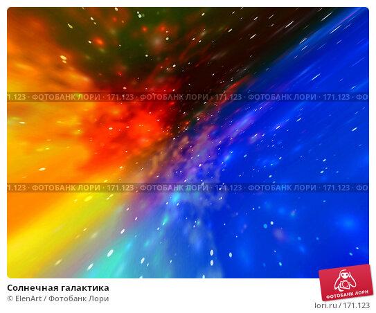 Солнечная галактика, иллюстрация № 171123 (c) ElenArt / Фотобанк Лори