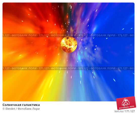 Солнечная галактика, иллюстрация № 171127 (c) ElenArt / Фотобанк Лори