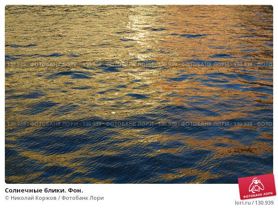 Солнечные блики. Фон., фото № 130939, снято 16 мая 2007 г. (c) Николай Коржов / Фотобанк Лори