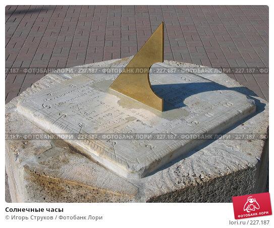 Солнечные часы, фото № 227187, снято 14 сентября 2006 г. (c) Игорь Струков / Фотобанк Лори