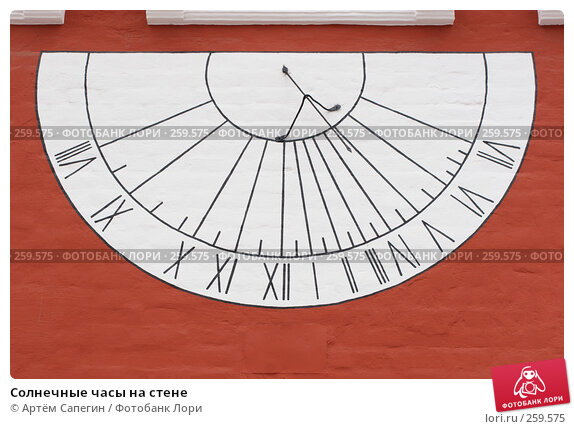 Солнечные часы на стене, фото № 259575, снято 1 апреля 2006 г. (c) Артём Сапегин / Фотобанк Лори