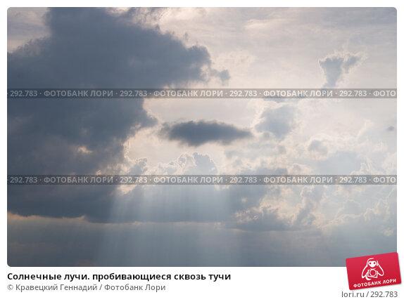 Солнечные лучи. пробивающиеся сквозь тучи, фото № 292783, снято 30 мая 2004 г. (c) Кравецкий Геннадий / Фотобанк Лори