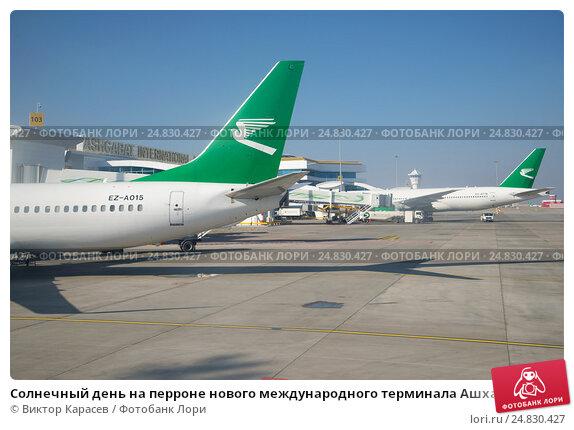 Купить «Солнечный день на перроне нового международного терминала Ашхабадского аэропорта. Туркменистан», фото № 24830427, снято 7 января 2017 г. (c) Виктор Карасев / Фотобанк Лори