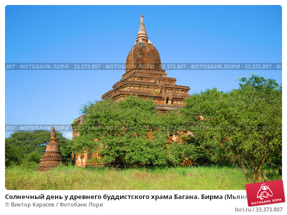 Купить «Солнечный день у древнего буддистского храма Багана. Бирма (Мьянма)», фото № 33373807, снято 25 декабря 2016 г. (c) Виктор Карасев / Фотобанк Лори