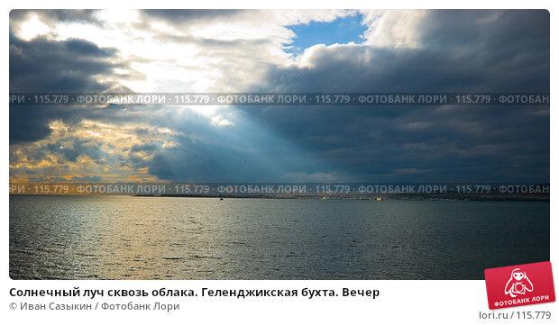 Солнечный луч сквозь облака. Геленджикская бухта. Вечер, фото № 115779, снято 15 октября 2007 г. (c) Иван Сазыкин / Фотобанк Лори