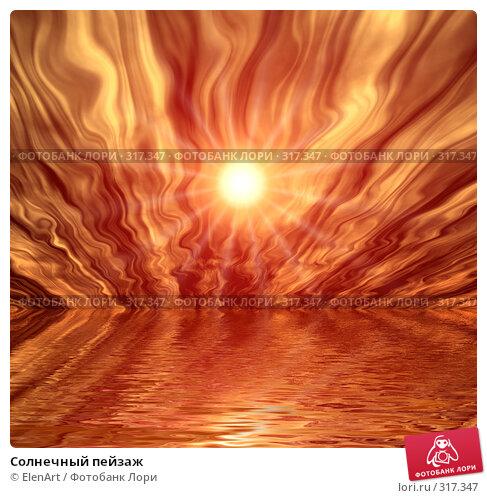 Купить «Солнечный пейзаж», иллюстрация № 317347 (c) ElenArt / Фотобанк Лори