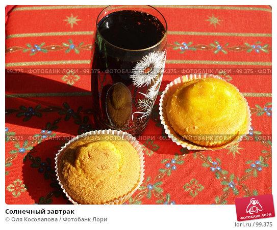 Солнечный завтрак, фото № 99375, снято 21 сентября 2007 г. (c) Оля Косолапова / Фотобанк Лори