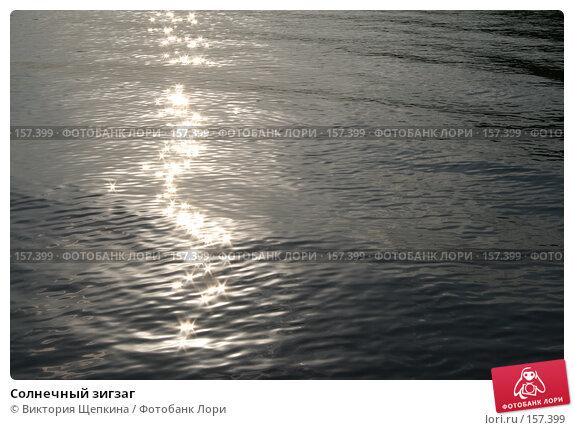 Купить «Солнечный зигзаг», фото № 157399, снято 15 августа 2007 г. (c) Виктория Щепкина / Фотобанк Лори
