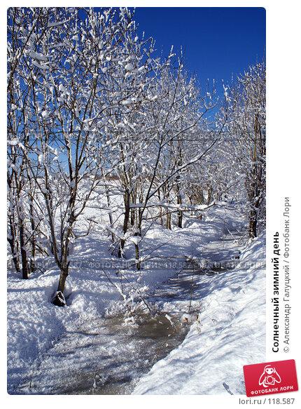Солнечный зимний день, фото № 118587, снято 1 апреля 2006 г. (c) Александр Галуцкий / Фотобанк Лори