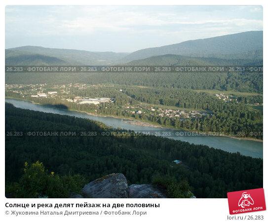 Солнце и река делят пейзаж на две половины, фото № 26283, снято 17 июля 2005 г. (c) Жуковина Наталья Дмитриевна / Фотобанк Лори