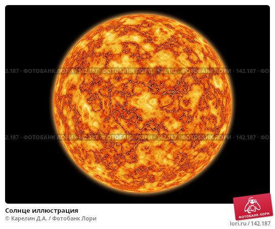 Солнце иллюстрация, иллюстрация № 142187 (c) Карелин Д.А. / Фотобанк Лори