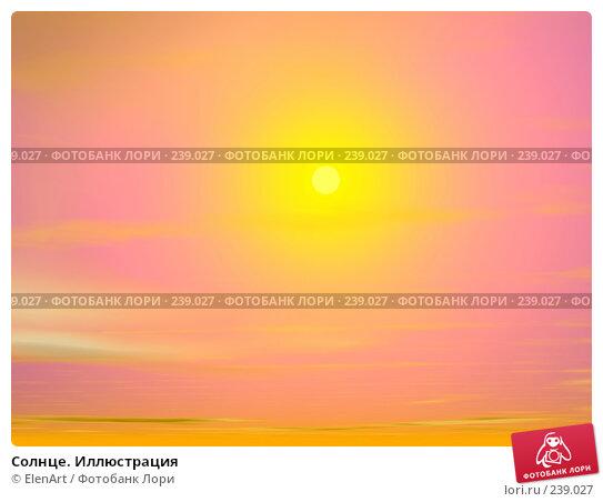 Солнце. Иллюстрация, иллюстрация № 239027 (c) ElenArt / Фотобанк Лори